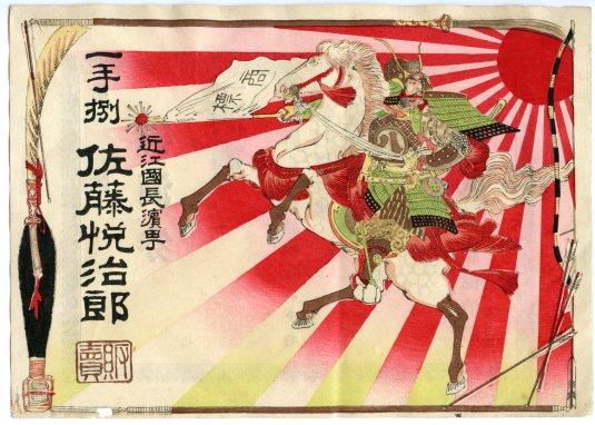 Sake.gift.certificate.samurai.woodblock.print